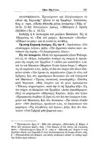 141 σελ. διπτύχων 2020